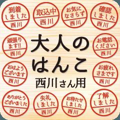 [LINEスタンプ] 大人のはんこ(西川さん用)