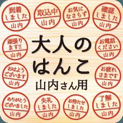 [LINEスタンプ] 大人のはんこ(山内さん用)
