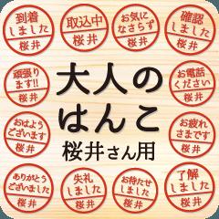 [LINEスタンプ] 大人のはんこ(桜井さん用)