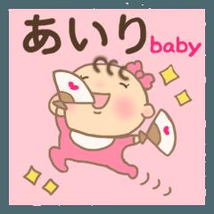 [LINEスタンプ] あいり ちゃん(赤ちゃん)専用のスタンプ