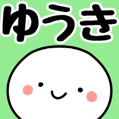 【ゆうき】専用丸
