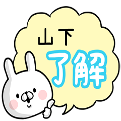 【山下】専用名前ウサギ