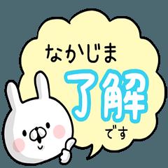 【なかじま】専用名前ウサギ