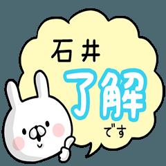 【石井】専用名前ウサギ