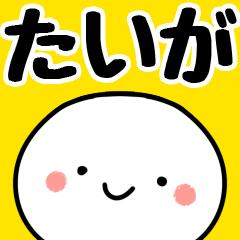 【たいが】専用丸