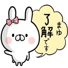[LINEスタンプ] 【まゆ】専用名前ウサギ (1)