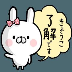 【きょうこ】専用名前ウサギ