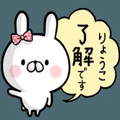 【りょうこ】専用名前ウサギ