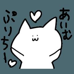 (自称)可愛い猫のスタンプ