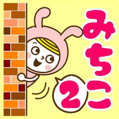 お名前スタンプ【みちこ】Vol.2