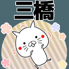 三橋の元気な敬語入り名前スタンプ(40個入)