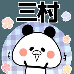 三村の元気な敬語入り名前スタンプ(40個入)