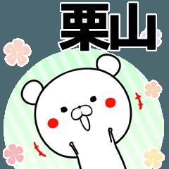 栗山の元気な敬語入り名前スタンプ(40個入)
