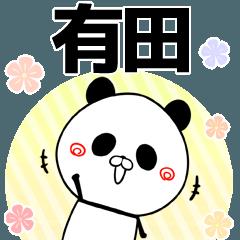 有田の元気な敬語入り名前スタンプ(40個入)