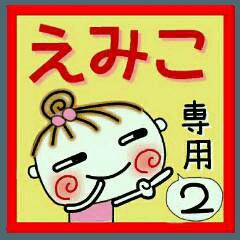 [LINEスタンプ] [えみこ]の便利なスタンプ!2 (1)