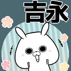 吉永の元気な敬語入り名前スタンプ(40個入)