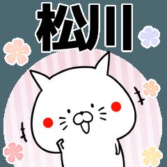 松川の元気な敬語入り名前スタンプ(40個入)