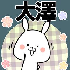 大澤の元気な敬語入り名前スタンプ(40個入)