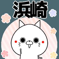 浜崎の元気な敬語入り名前スタンプ(40個入)
