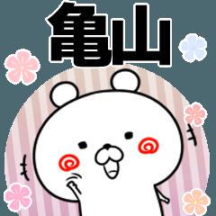 亀山の元気な敬語入り名前スタンプ(40個入)