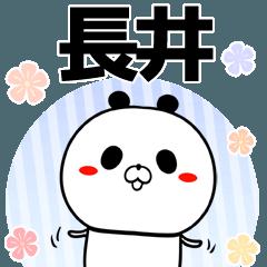 長井の元気な敬語入り名前スタンプ(40個入)