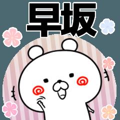 早坂の元気な敬語入り名前スタンプ(40個入)
