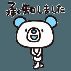 よわきな子ぐま5(敬語編)