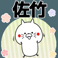 佐竹の元気な敬語入り名前スタンプ(40個入)