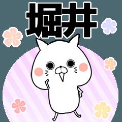 堀井の元気な敬語入り名前スタンプ(40個入)