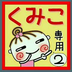 [くみこ]の便利なスタンプ!2