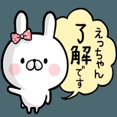 【えっちゃん】専用名前ウサギ