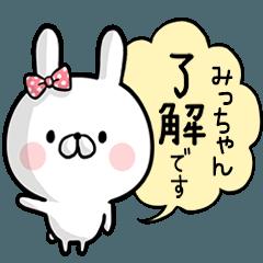 【みっちゃん】専用名前ウサギ