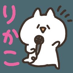 I am りかこ