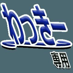 サイン風あだ名シリーズ【わっきー】文字大