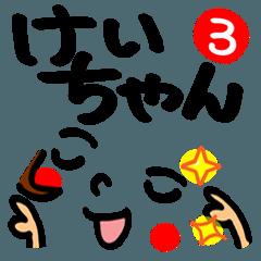 【名前】けいちゃん が使えるスタンプ。3