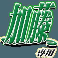 サイン風名字シリーズ【加藤さん】デカ文字