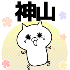 神山の元気な敬語入り名前スタンプ(40個入)
