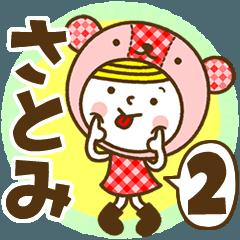 お名前スタンプ【さとみ】Vol.2