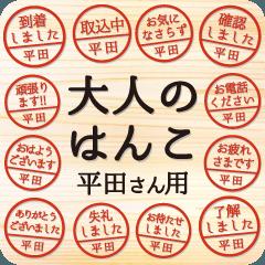 [LINEスタンプ] 大人のはんこ(平田さん用)