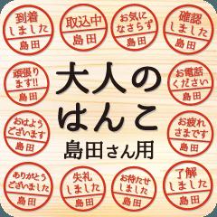 [LINEスタンプ] 大人のはんこ(島田さん用)