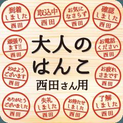 [LINEスタンプ] 大人のはんこ(西田さん用)