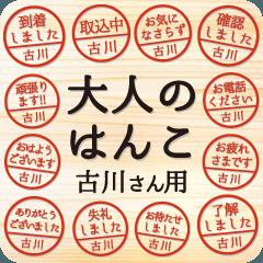 [LINEスタンプ] 大人のはんこ(古川さん用)