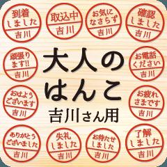 [LINEスタンプ] 大人のはんこ(吉川さん用)