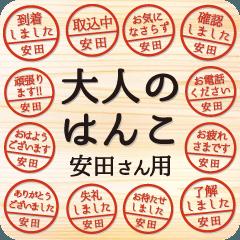 [LINEスタンプ] 大人のはんこ(安田さん用)