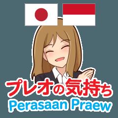 [LINEスタンプ] プレオの気持ち 日本語インドネシア語