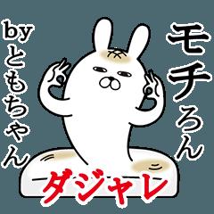 ともちゃんが使う名前スタンプダジャレ編