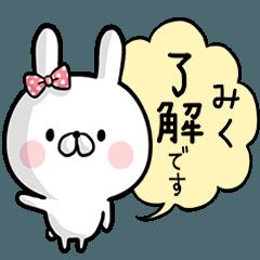 【みく】専用名前ウサギ