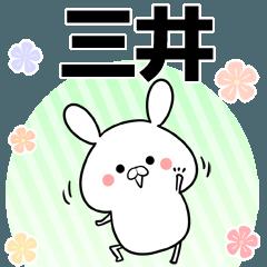 三井の元気な敬語入り名前スタンプ(40個入)