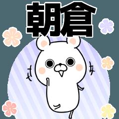 朝倉の元気な敬語入り名前スタンプ(40個入)
