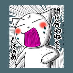 白いネコくん 遅刻編